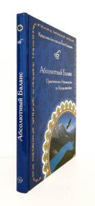 книга Абсолютный баланс, практическое руководство по кундалини йоге