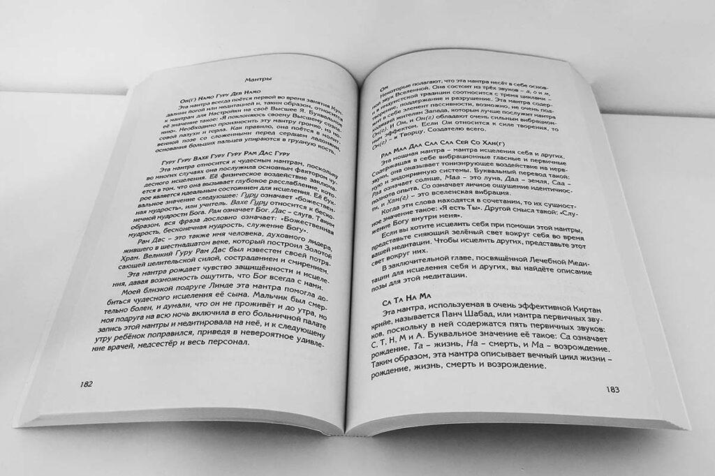 Медитация как лекарство, раскрытая книга