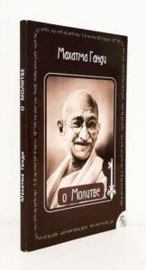 Ганди о молитве