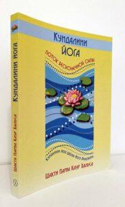 книга Кундалини йога – поток бесконечной силы. Шакти Парва
